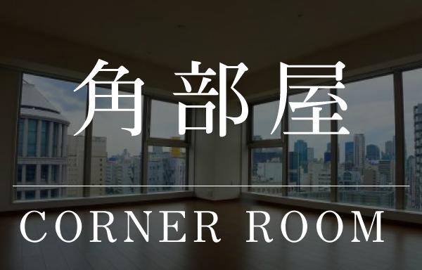 大阪市のタワーマンション 角部屋