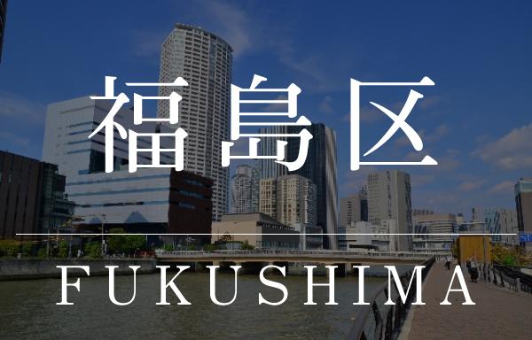 大阪市福島区のタワーマンション