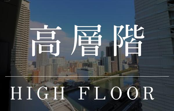 大阪市のタワーマンション 高層階のお部屋