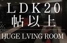 大阪市のタワーマンション LDK20帖以上のお部屋