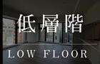 大阪市のタワーマンション 低層階のお部屋