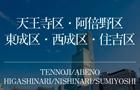 大阪市天王寺区・阿倍野区・東成区・西成区・住吉区のタワーマンション