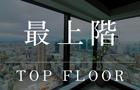 大阪市のタワーマンション 最上階のお部屋