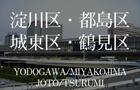 大阪市淀川区・都島区・城東区・鶴見区のタワーマンション