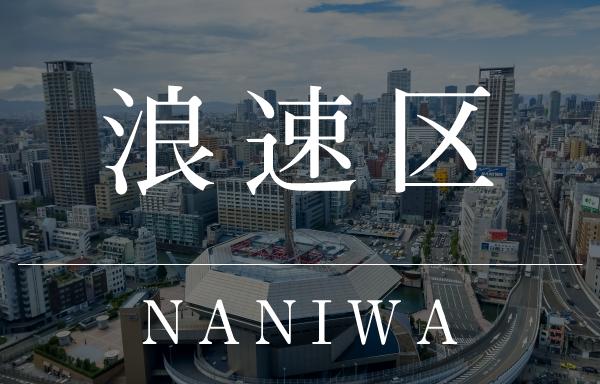 大阪市浪速区のタワーマンション