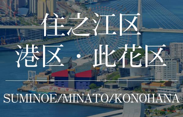 大阪市住之江区・港区・此花区のタワーマンション