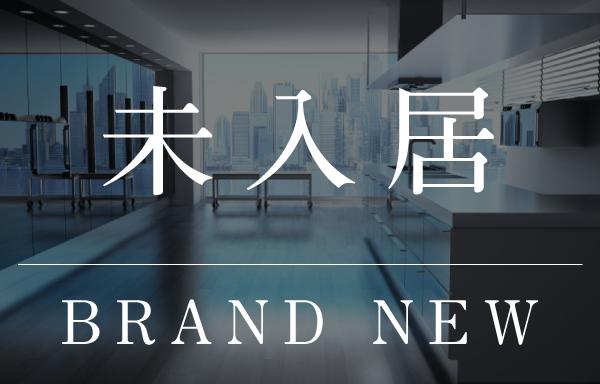大阪市のタワーマンション 新築・未入居のお部屋