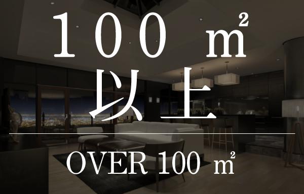 大阪市のタワーマンション 100㎡以上のお部屋