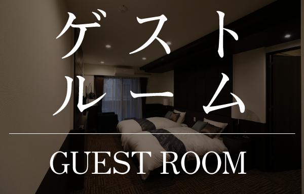 ゲストルーム付きのタワーマンション
